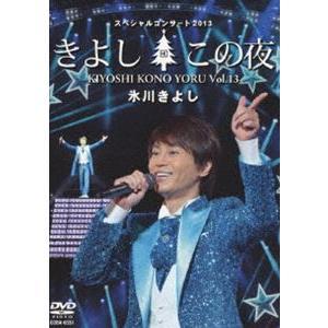 氷川きよしスペシャルコンサート2013 きよしこの夜Vol.13 [DVD]|guruguru