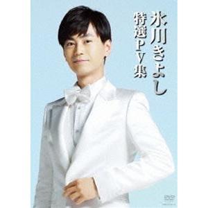 氷川きよし 特選PV集 [DVD]|guruguru