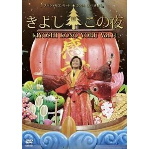 氷川きよしスペシャルコンサート2014 きよしこの夜Vol.14 [DVD]|guruguru