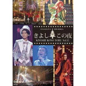 氷川きよしスペシャルコンサート2015 きよしこの夜Vol.15 [DVD]|guruguru