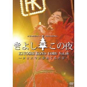 氷川きよしスペシャルコンサート2016 きよしこの夜Vol.16 〜クリスマスがめぐるたび〜 [DVD]|guruguru