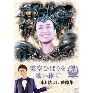 美空ひばりを歌い継ぐ 氷川きよし 映像集 [DVD]|guruguru