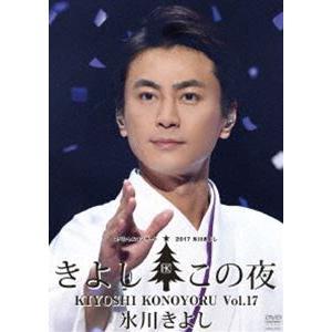 氷川きよしスペシャルコンサート2017 きよしこの夜Vol.17 [DVD]|guruguru