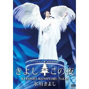 氷川きよしスペシャルコンサート2018 きよしこの夜Vol.18 [DVD]|guruguru