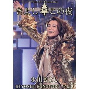 氷川きよしスペシャルコンサート2019〜きよしこの夜Vol.19 [DVD]
