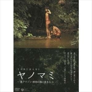 NHK-DVD ヤノマミ 〜奥アマゾン 原初の森に生きる〜[劇場版] [DVD]