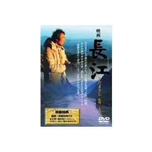 長江 [DVD]|guruguru