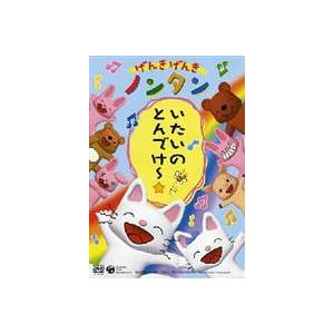 げんきげんきノンタン いたいのとんでけー☆ [DVD]