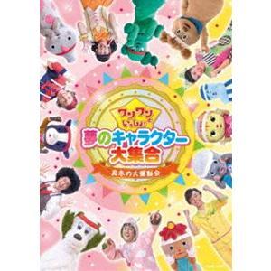 ワンワンといっしょ! 夢のキャラクター大集合 〜...の商品画像