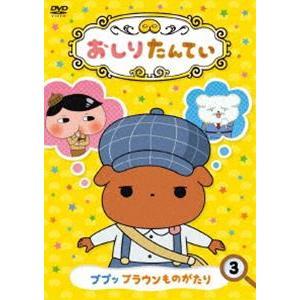 おしりたんてい3 ププッ ブラウンものがたり [DVD]|guruguru