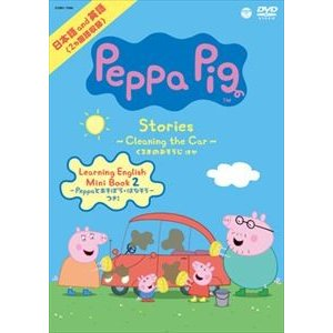 Peppa Pig Stories 〜Cleaning the Car/くるまのおそうじ 他〜 [D...