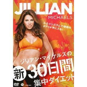 ジリアン・マイケルズの新30日間集中ダイエット DVD