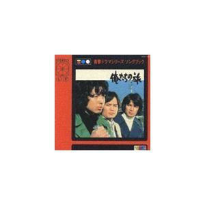 (オムニバス) 俺たちの旅 [CD]|guruguru