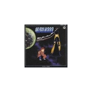 銀河鉄道999 [CD]|guruguru