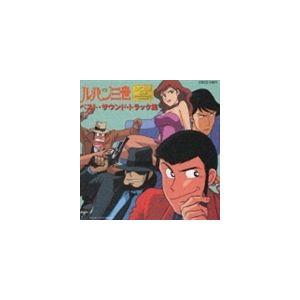 大野雄二 / ルパン三世 〜ベスト・サウンドトラック集 [CD] guruguru