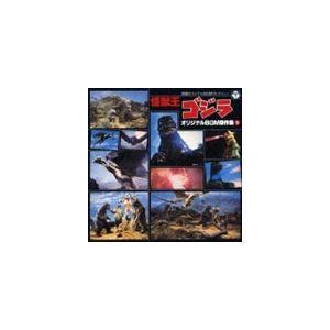 ANIMEX1200 109: 映画オリジナルBGMコレクション 怪獣王ゴジラ オリジナルBGM傑作集 下 [CD]|guruguru