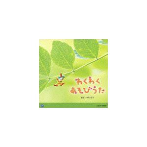 0・1・2歳児のための音楽アルバムシリーズ::わくわく あそびうた [CD]