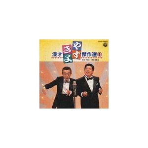 横山やすし・西川きよし / やすきよ漫才ベストコレクション(1) [CD]|guruguru