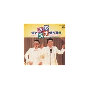 横山やすし・西川きよし / やすきよ漫才ベストコレクション(2) [CD] guruguru