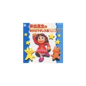 (オムニバス) 井出真生の年少以下ダンス集 [CD]の関連商品7