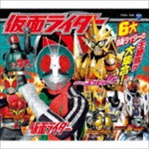 コロムビアキッズパック 仮面ライダー(低価格盤) [CD]|guruguru