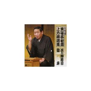 笑福亭松喬[六代目] / 六代目 笑福亭松喬 上方落語集 「次の御用日」「寝床」 [CD]|guruguru