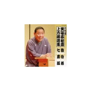 笑福亭松喬[六代目] / 六代目 笑福亭松喬 上方落語集 「寄合酒」「七度狐」 [CD]|guruguru