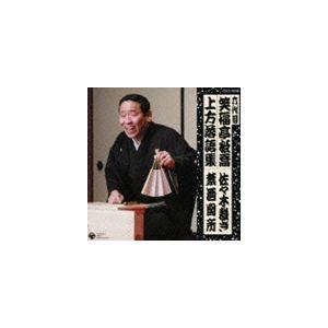 笑福亭松喬[六代目] / 六代目 笑福亭松喬 上方落語集 佐々木裁き 禁酒関所 [CD]|guruguru