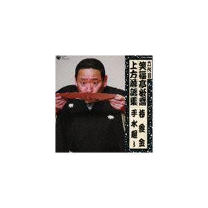 笑福亭松喬[六代目] / 六代目 笑福亭松喬 上方落語集 持参金 手水廻し [CD]|guruguru