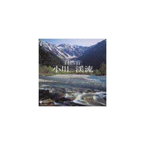 自然音シリーズ 小川〜渓流 [CD]