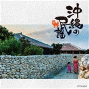 ザ・ベスト::沖縄の民謡 [CD]