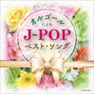 ザ・ベスト::オルゴールによるJ-POPベスト・ソング [CD]