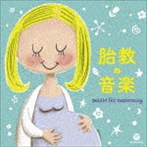 種別:CD (キッズ) 解説:コロムビア<ザ・ベスト>シリーズ。妊娠中のママとおなかの赤ちゃんにリラ...