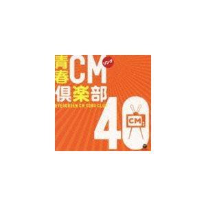 (オムニバス) 青春CMソング倶楽部 40 CD