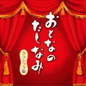 おとなのたしなみ〜クラシック編 [CD]|guruguru
