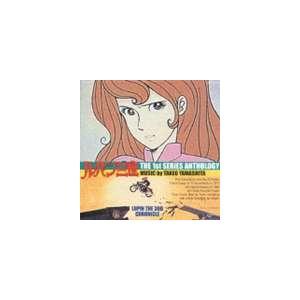 種別:CD 山下毅雄 解説:1971年からスタートしたアニメ『ルパン三世』の音源をシリーズ期ごとにコ...