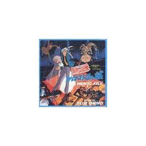 大野雄二 / ルパン三世クロニクル: ルパン三世 カリオストロの城 ミュージックファイル [CD] guruguru