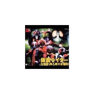 (オムニバス) スーパーヒーロークロニクル: 仮面ライダー 主題歌・挿入歌大全集I [CD]|guruguru