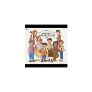日本アニメーション 世界名作劇場主題歌・挿入歌大全集 第1集 [CD]|guruguru