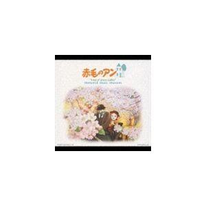 放映25周年記念アルバム: 赤毛のアン 想い出音楽館 [CD] guruguru