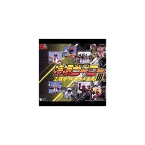 (オムニバス) スーパーヒーロークロニクル: 特撮ヒーロー主題歌・挿入歌大全集 III [CD]