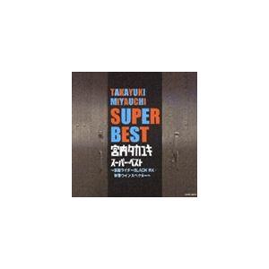 宮内タカユキ / 宮内タカユキ スーパー・ベスト〜仮面ライダーBLACK RX/特警ウインスペクター〜 [CD]|guruguru