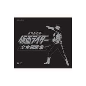 永久保存版 仮面ライダー 全主題歌集 [CD]