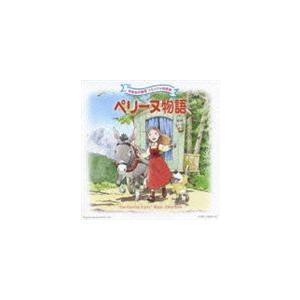 世界名作劇場メモリアル音楽館 ペリーヌ物語 CD