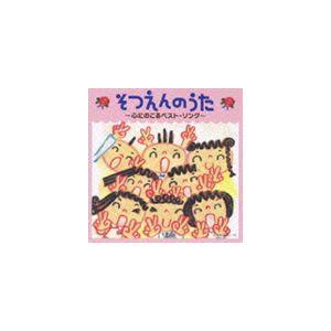 種別:CD (キッズ) 解説:保育園や幼稚園の卒園式で歌われる「卒園の歌」が一堂に集結したコンピレー...