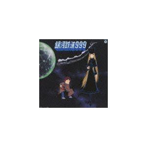 銀河鉄道999 主題歌・挿入歌集(生産限定盤/HQCD) [CD]|guruguru