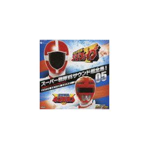 スーパー戦隊VSサウンド超全集!05 救急戦隊ゴーゴーファイブVSギンガマン [CD]|guruguru
