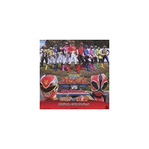 三宅一徳(音楽) / 映画 天装戦隊ゴセイジャーVSシンケンジャー エピック ON 銀幕 オリジナル・サウンドトラック [CD]|guruguru