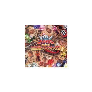 海賊戦隊ゴーカイジャー全曲集 KANZENお宝ソングボックス [CD]|guruguru