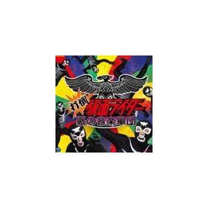 打倒仮面ライダー 悪の音楽集団 [CD]|guruguru